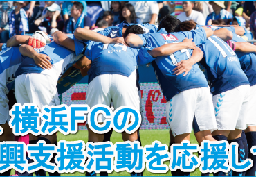 SANSEIは横浜FCの被災地復興支援活動を応援しています。