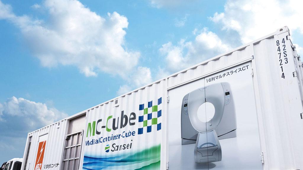 災害用CTMC-Cube