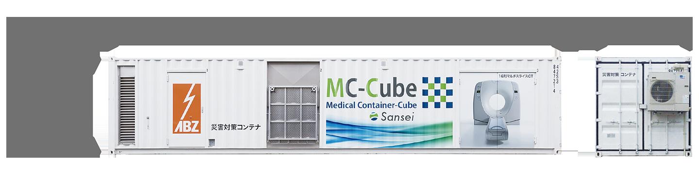 MC-Cube主なサイズ