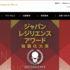 第6回ジャパン・レジリエンス・アワード(強靱化大賞)の特別顧問賞を受賞