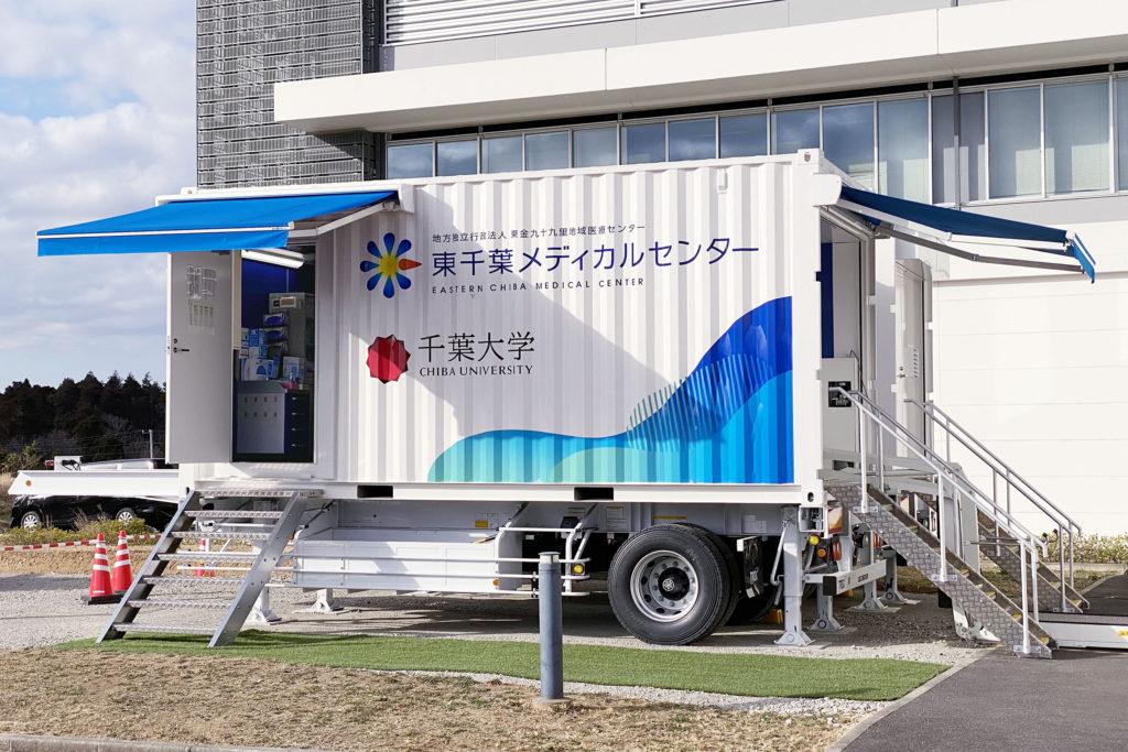 東千葉メディカルセンター